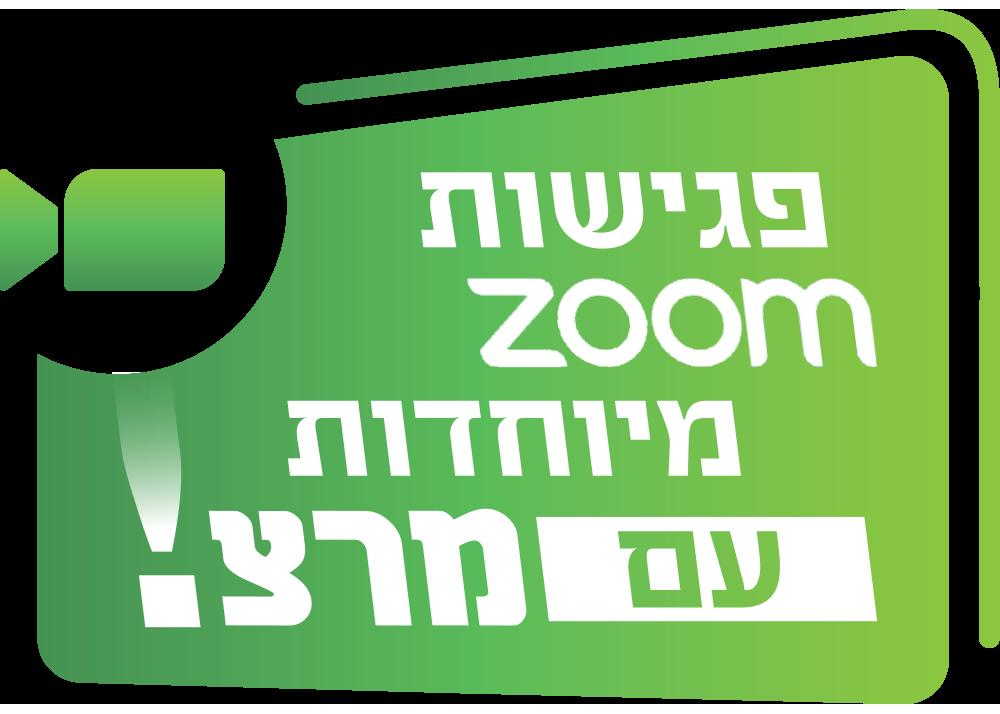 פגישות Zoom מיוחדות עם מרצ